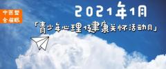 中医整合催眠青少年心理健康关怀活动月(2021年1月)